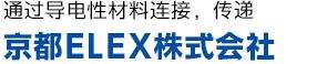 通过导电性材料连接,传递 京都ELEX株式会社
