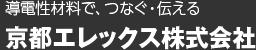導電性材料で、つなぐ・伝える 京都エレックス株式会社